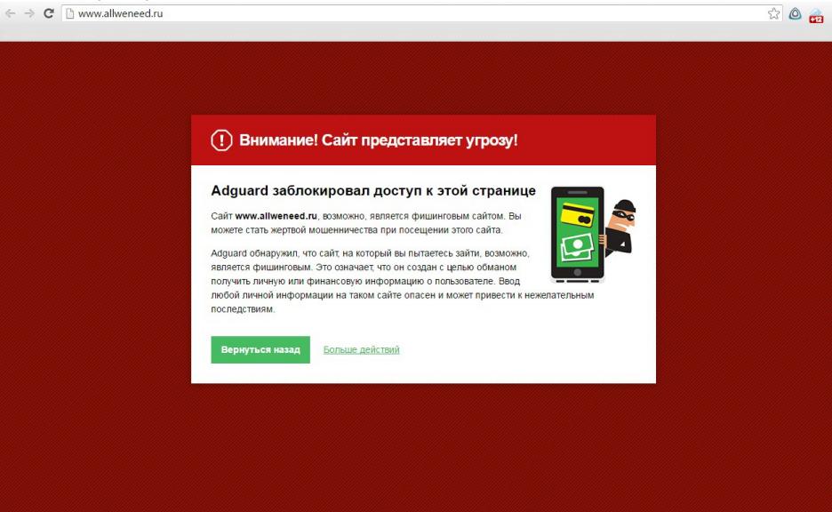антивирус запрещает переход на сайт