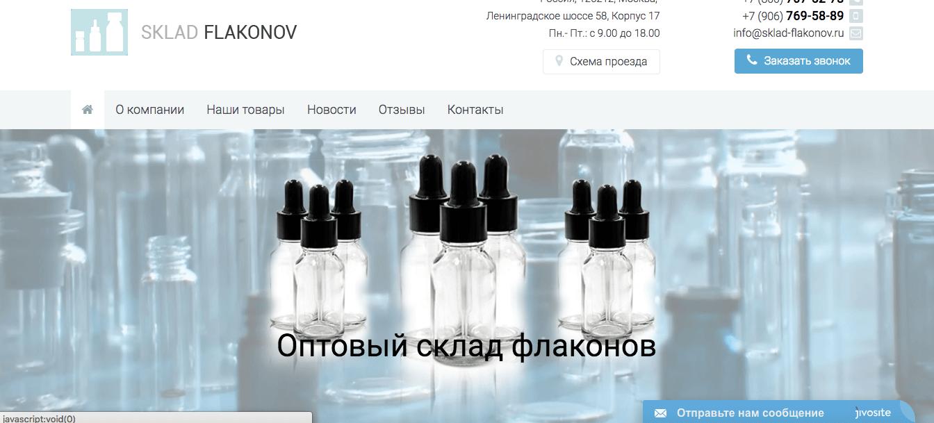 Флаконы для электронных сигарет