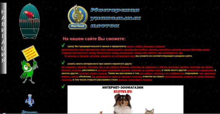 Примеры неудачного дизайна сайта