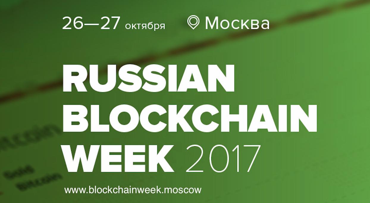 Russian blockchain week 2017