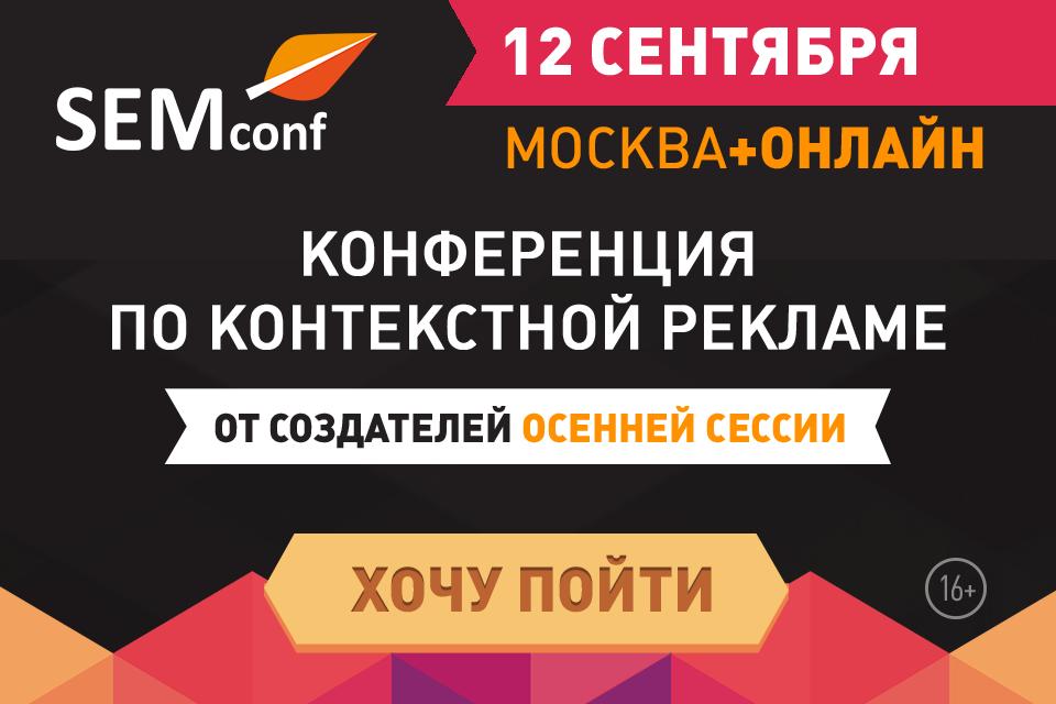 Конференция по контекстной рекламе SEMconf 2017