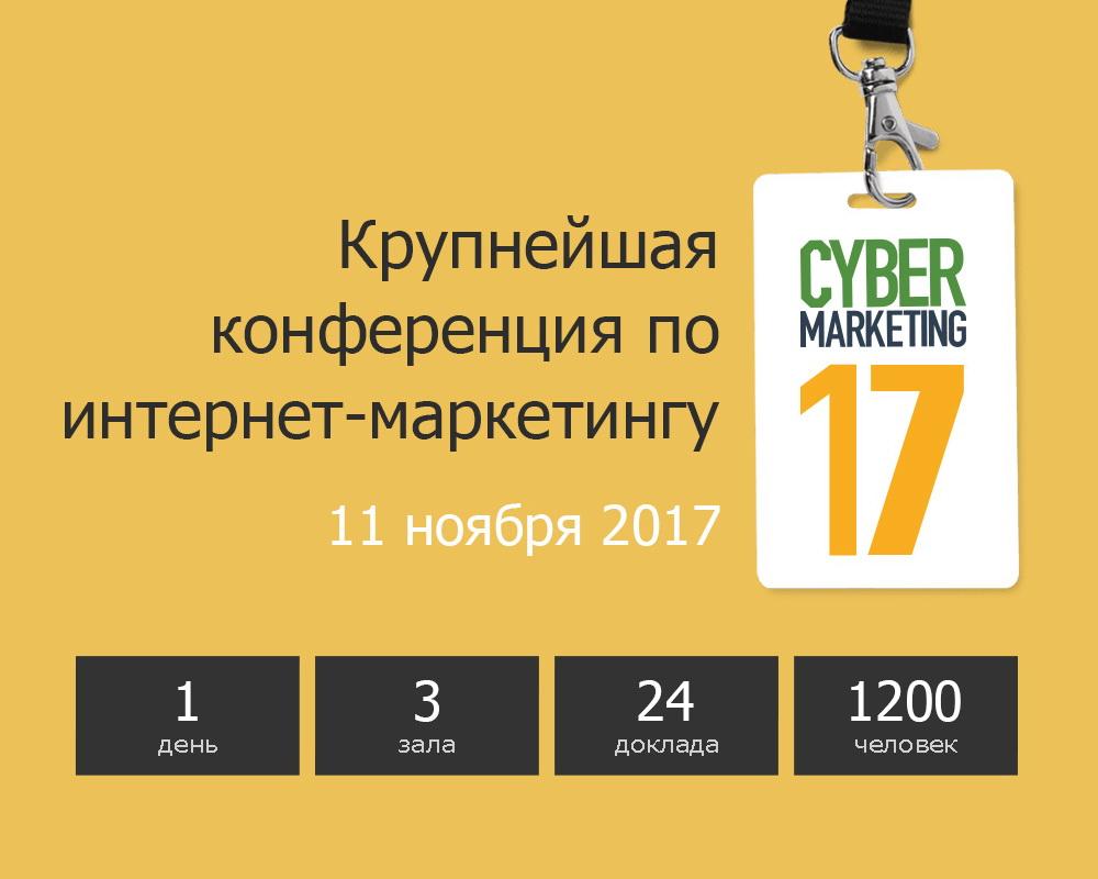 Открыта регистрация на CyberMarketing-2017!