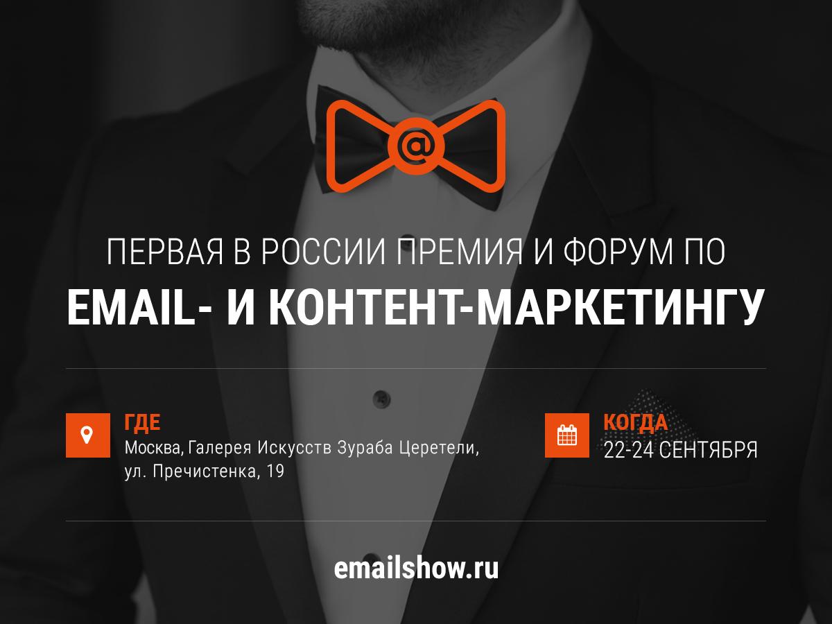 Форум по email- и контент-маркетингу EMAILSHOW-2017