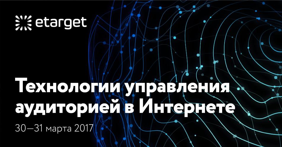 Приглашаем на eTarget. Технологии управления аудиторией в Интернете
