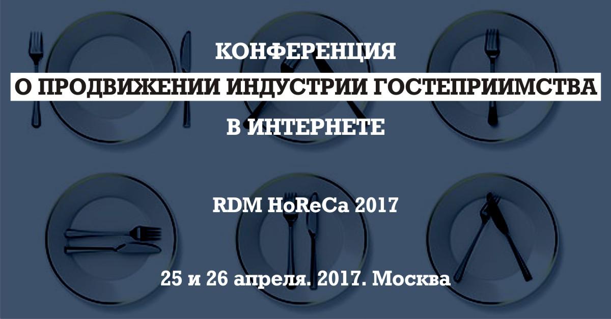 Добро пожаловать на Russian Digital Marketing for HoReCa 2017