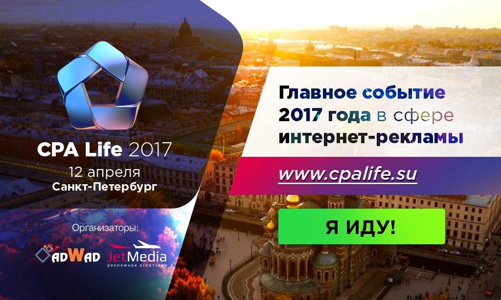 Крупнейшая конференция по Интернет-рекламе и партнерскому маркетингу - CPA Life 2017!