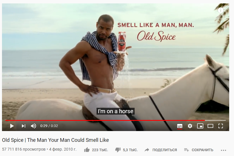 скриншот, реклама Old Spice
