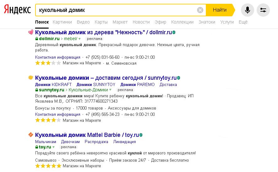 скриншот, запрос кукольный домик в Яндекс