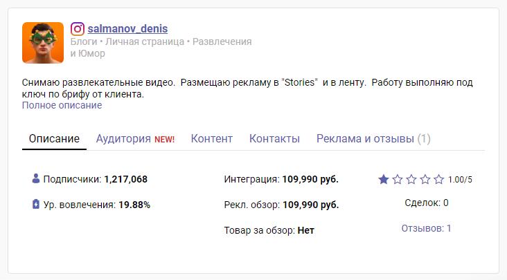 Пример сайта с ценой блогеров на рекламу