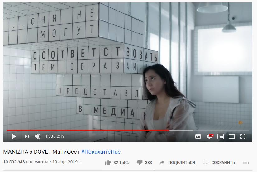 скриншот, реклама Dove