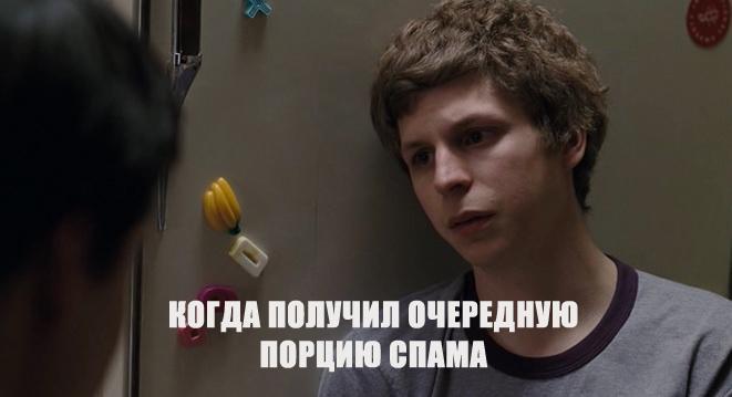Мем о спаме
