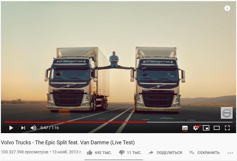 скриншот, реклама Volvo
