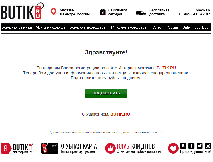 скриншот, пример регистрации на сайте