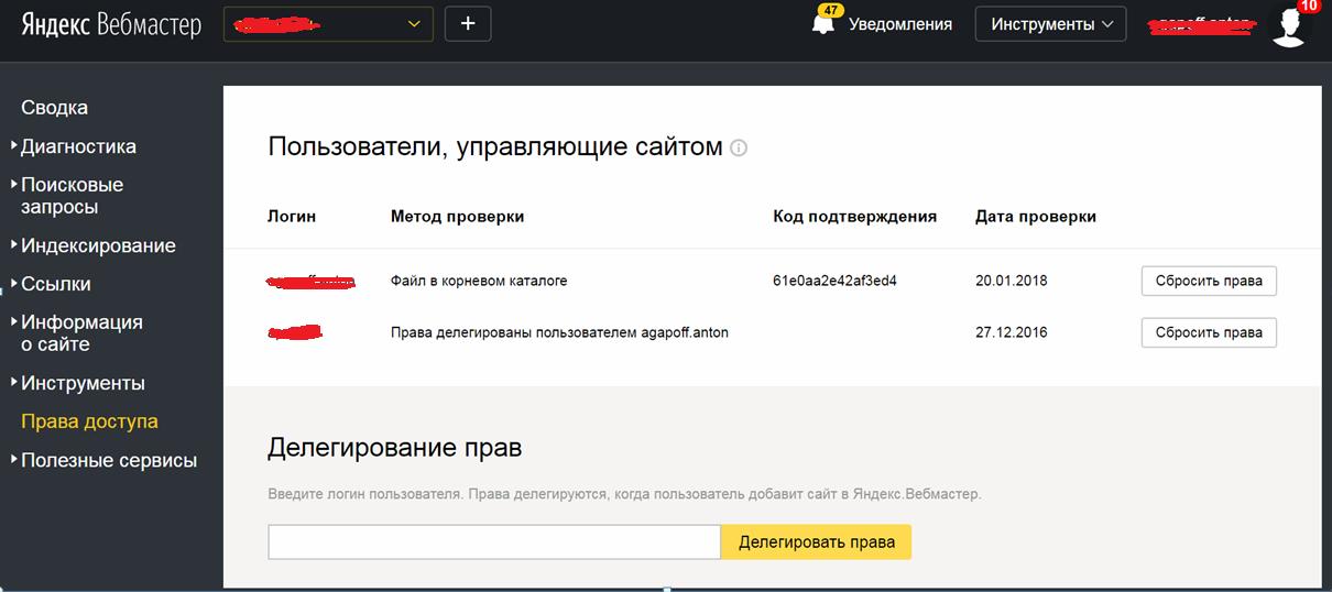 Пользователи, управляющие сайтом