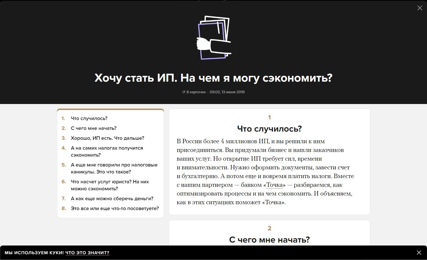 скриншот, разбор от интернет-издания Медуза