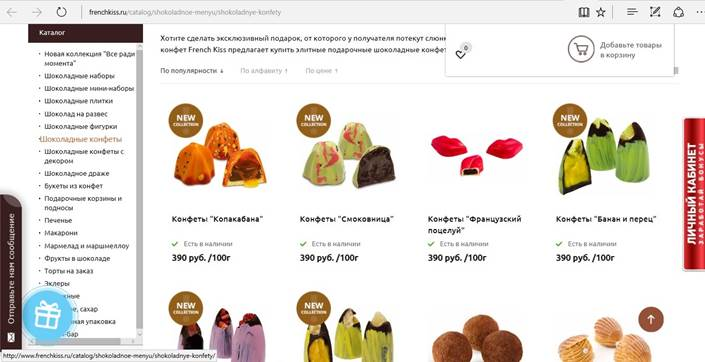 Ассортимент товаров на сайте