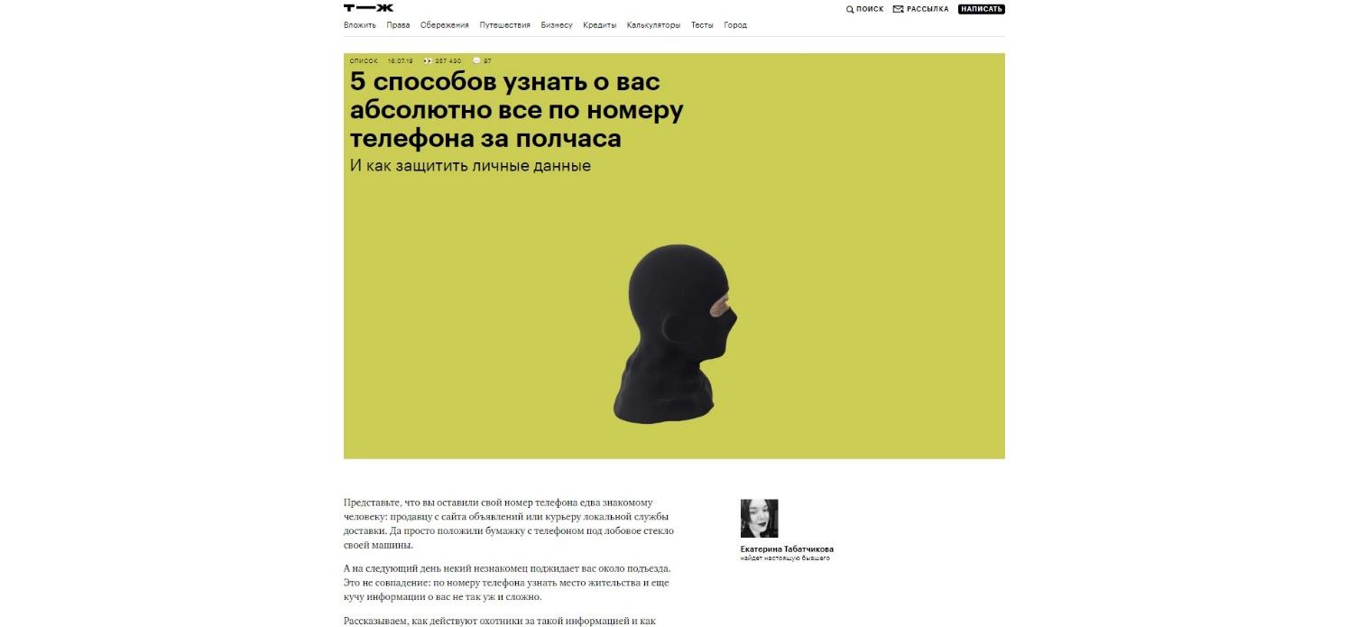 скриншот, статья в Тинькофф-журнал