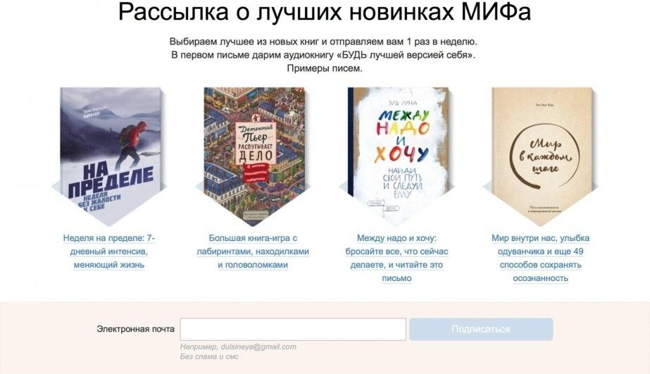 скриншот, пример писем на сайте