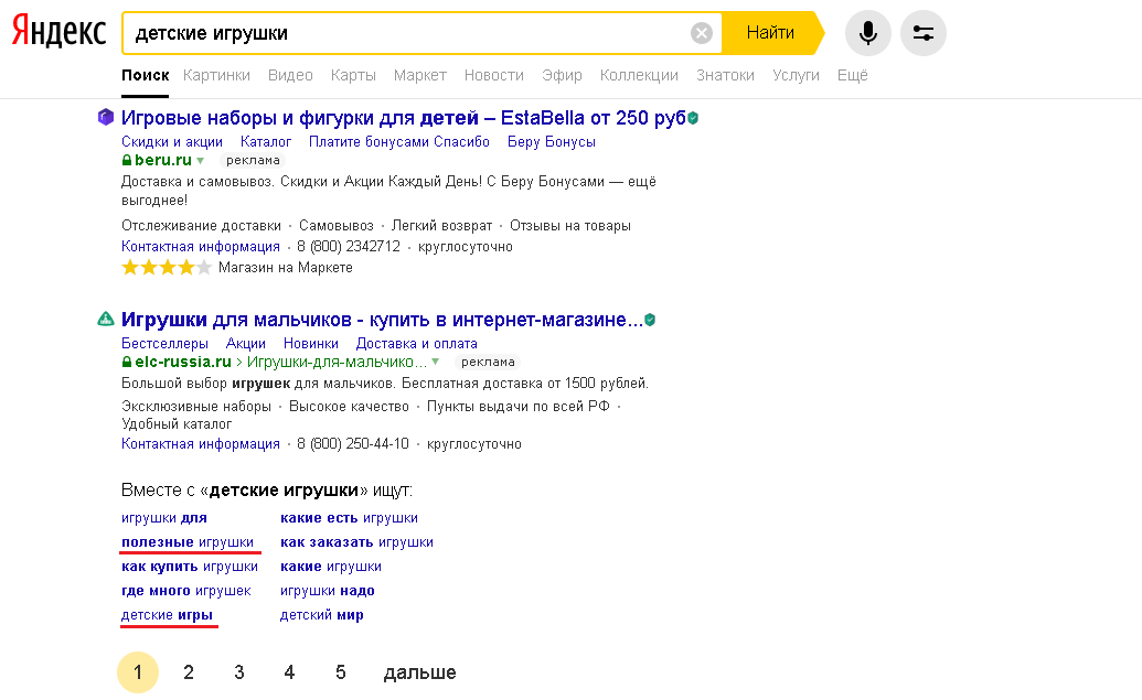 скриншот, SEO-рекомендации яндекс