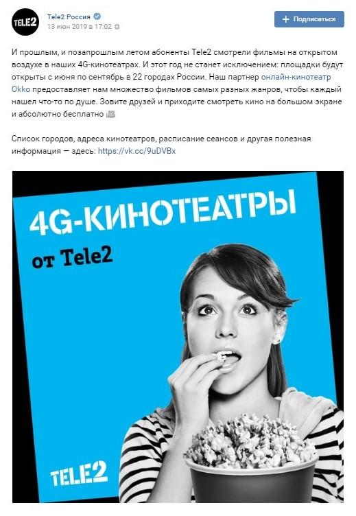 скриншот, Вконтакте Tele 2