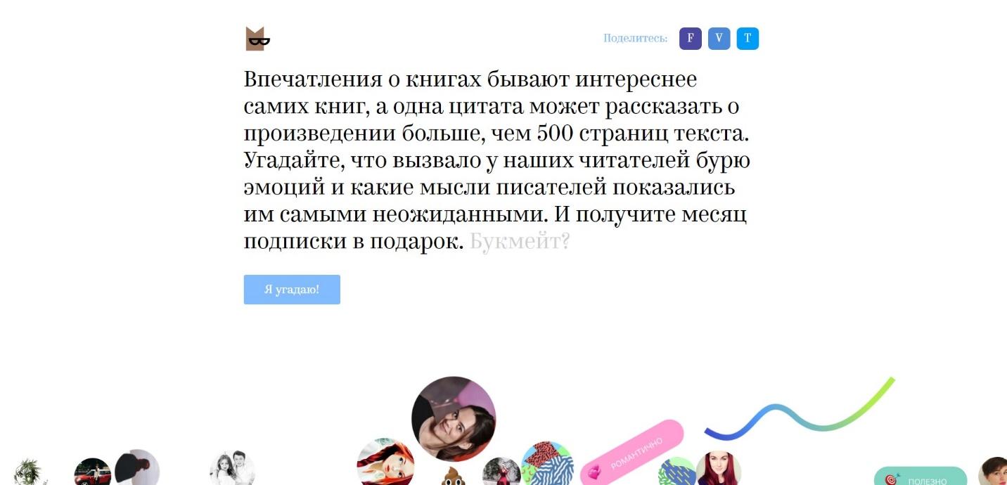 скриншот, сайт Букмейт