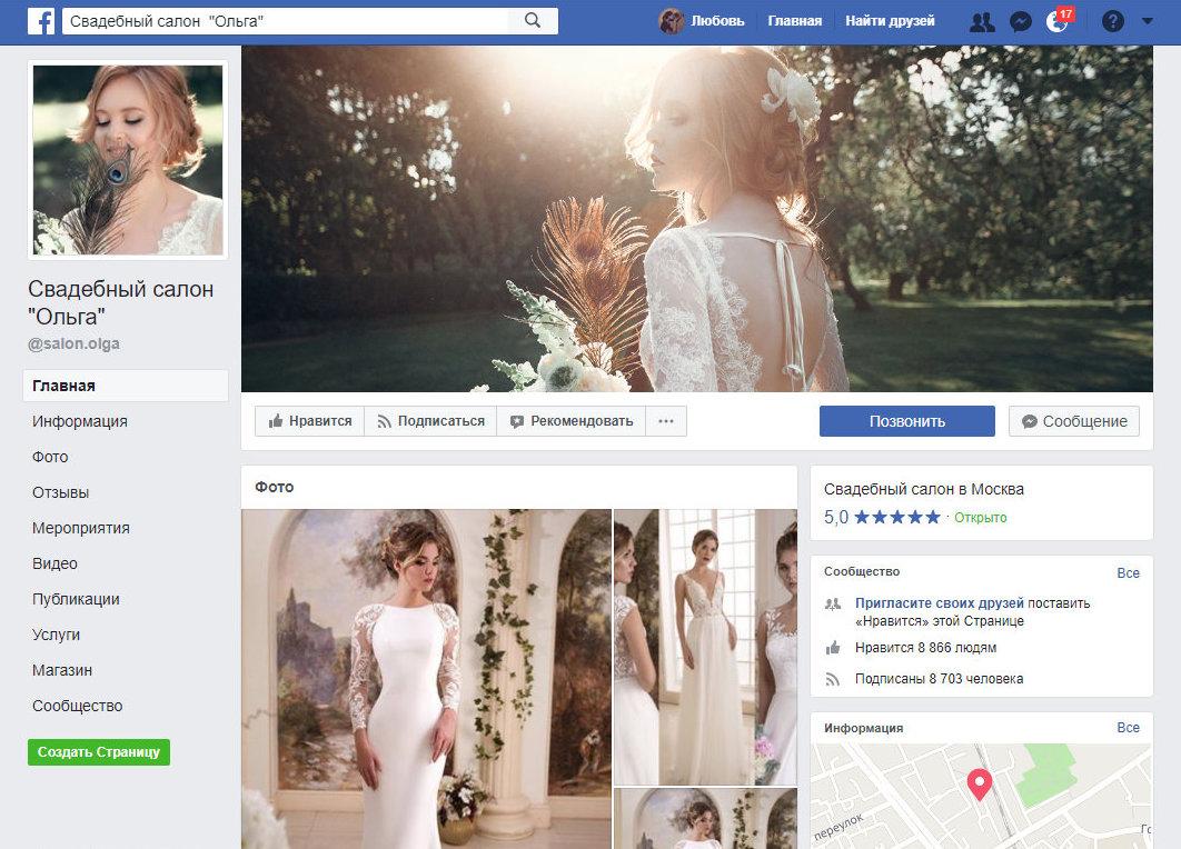 аккаунт салона ольга facebook