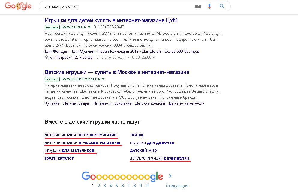 скриншот, рекомендации гугла
