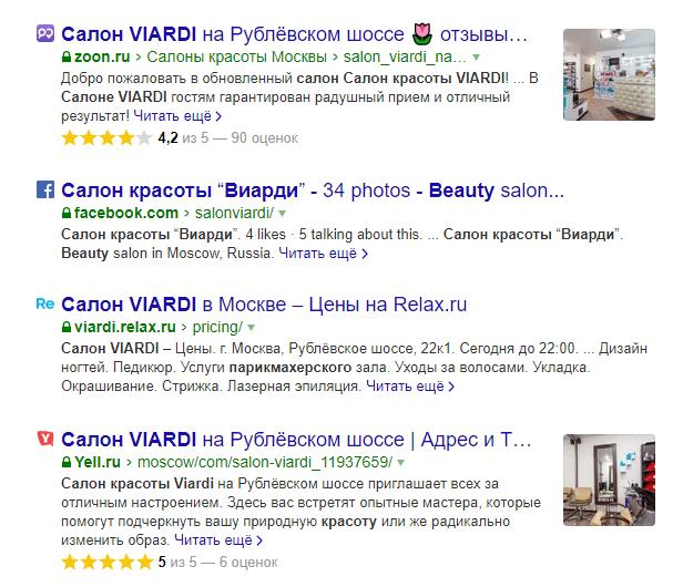 Скрин поисковой выдачи в Яндекс
