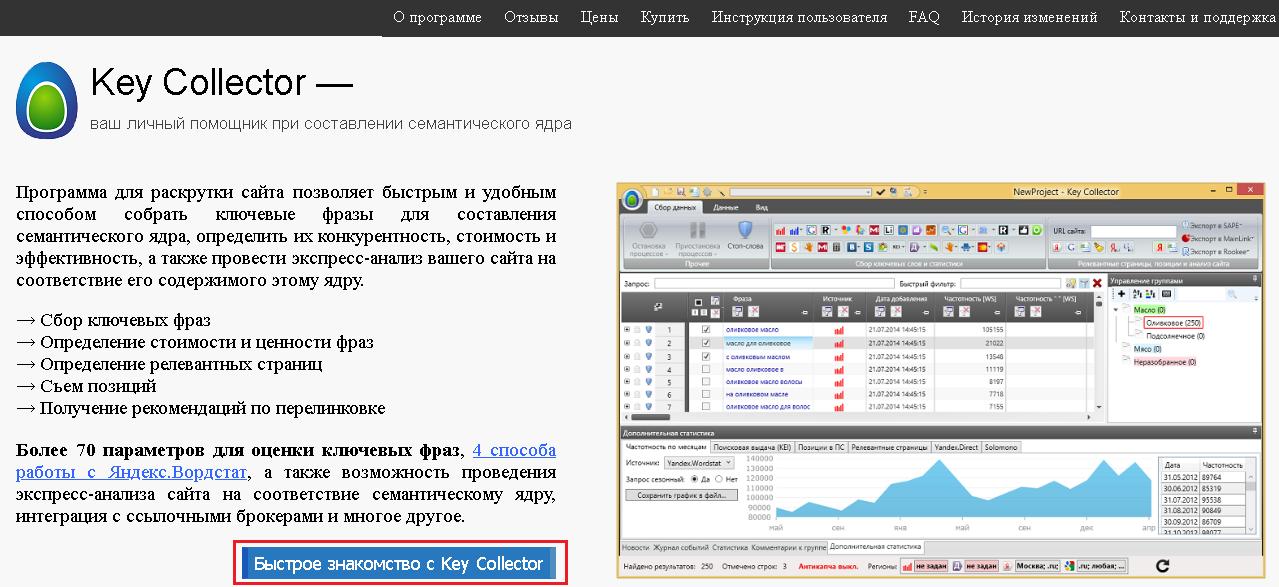 скриншот, Key Collector