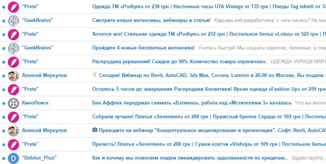 скриншот, почтовый ящик