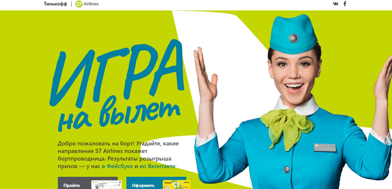 Пример партнерской рекламы S7 с Тинькофф банком