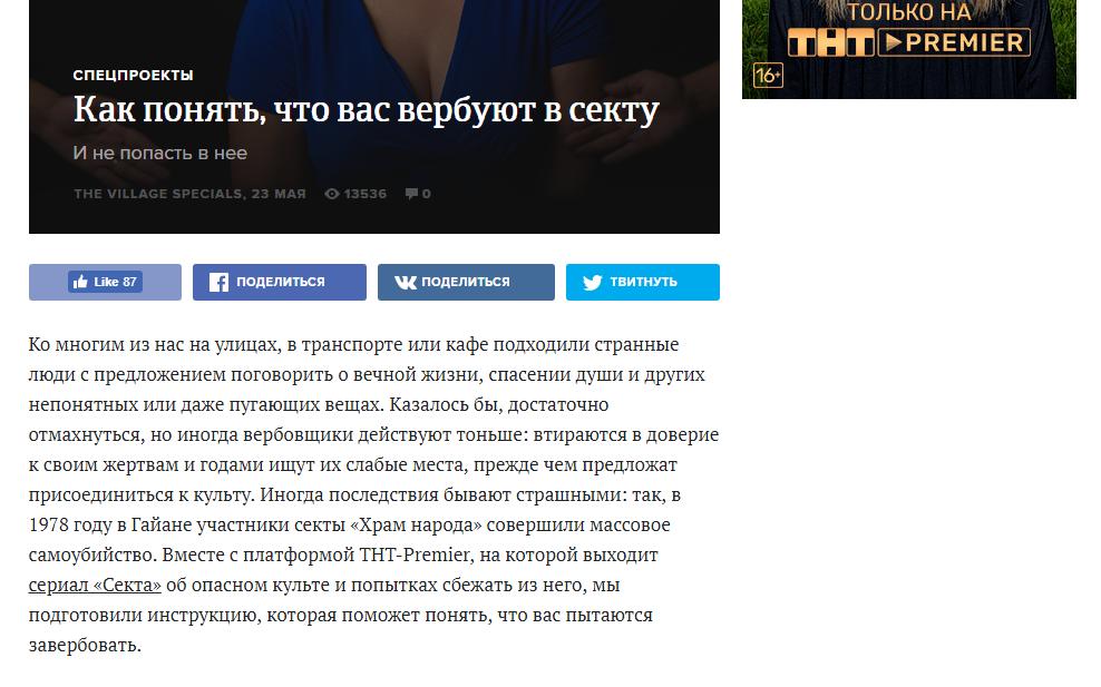 Пример партнерской рекламы The Village с ТНТ