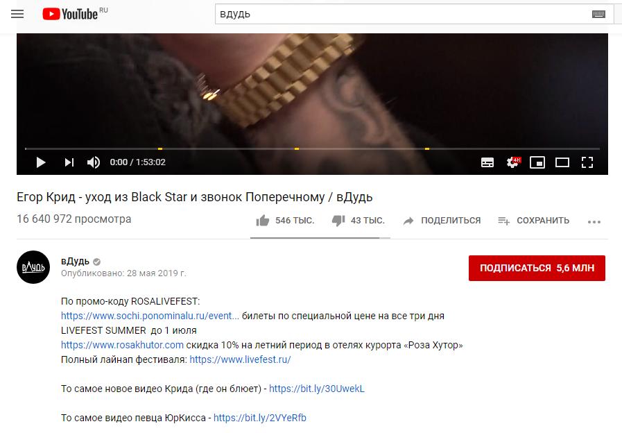 Скрин видео с YouTube-канала «ВДудь