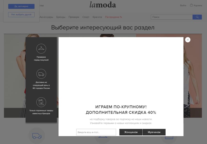 Всплывающее окно на главной странице сайта Lamoda