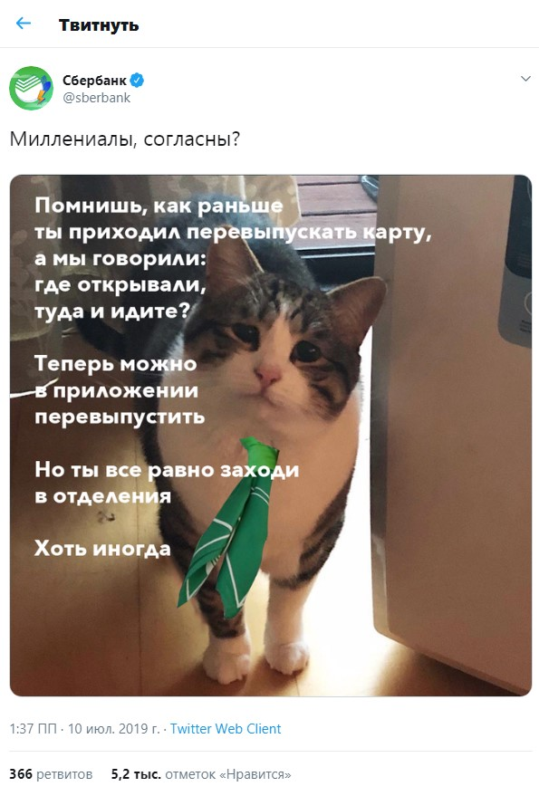 скриншот, twitter Сбербнка