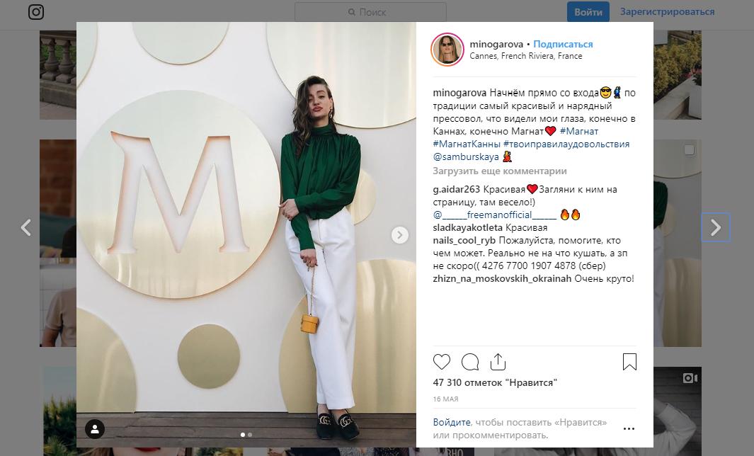 Пример рекламы у блогера Марии Миногаровой