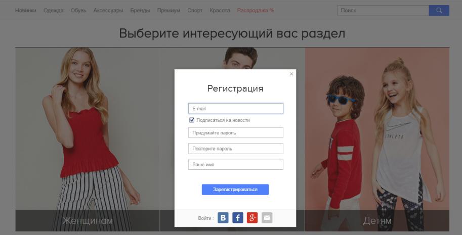 скриншот, подписка при регистрации на lamoda