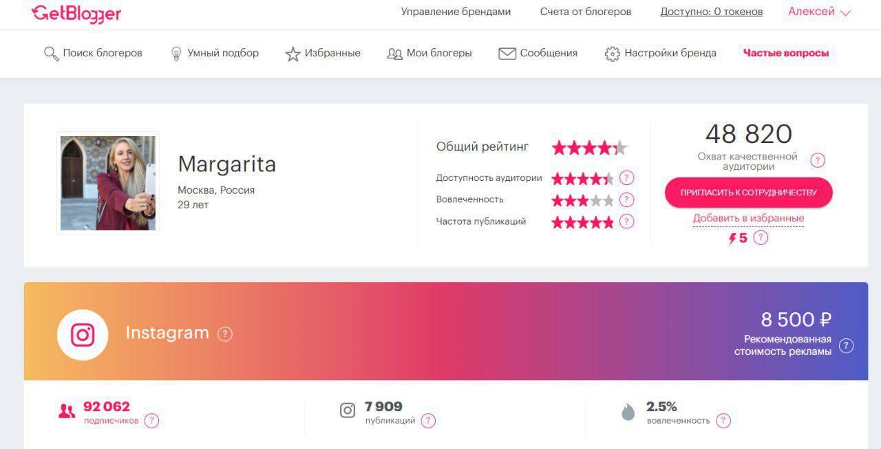 Скрин биржи блогеров GetBlogger