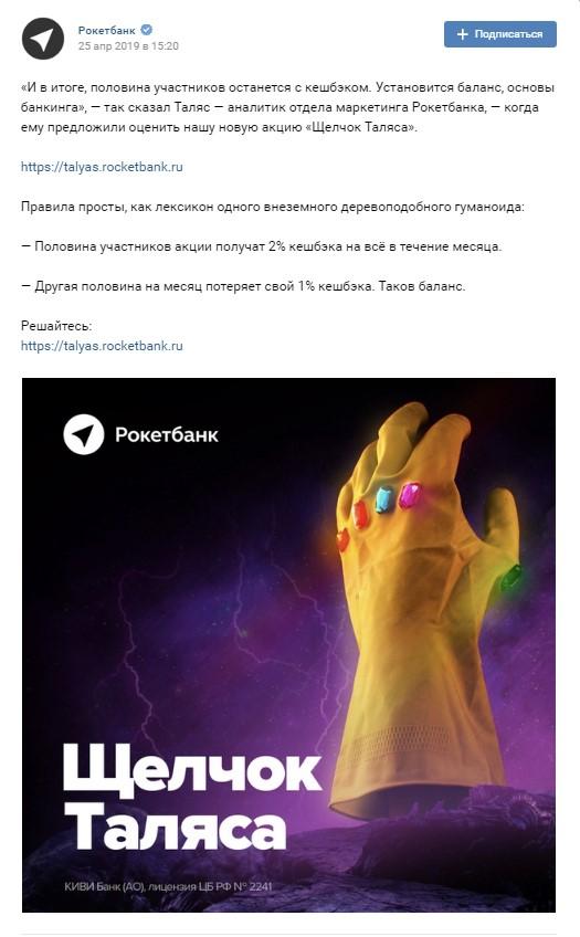 скриншот, Вконтакте Рокетбанк