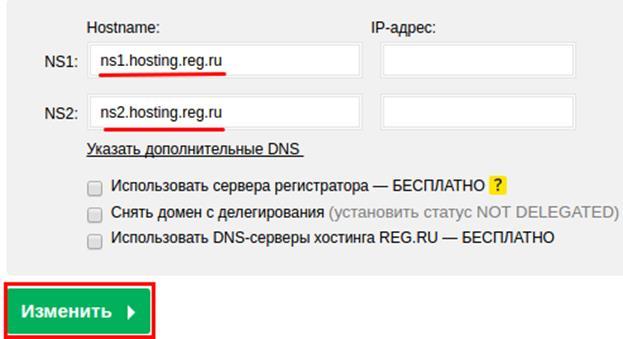 Изменяем хостинговые DNS