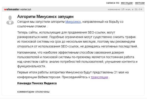 сообщения от Яндекс