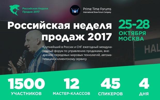 «РОССИЙСКАЯ НЕДЕЛЯ ПРОДАЖ 2017» — крупнейший форум для бизнеса!