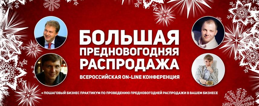 Всероссийская On-line конференция: Большая предновогодняя распродажа