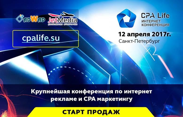 Крупнейшая конференция по интернет рекламе и CPA маркетингу