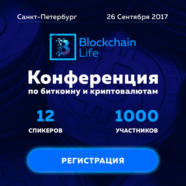Blockchain Life 2017 - крупнейшая конференция по биткоину, блокчейну, криптовалютам и майнингу