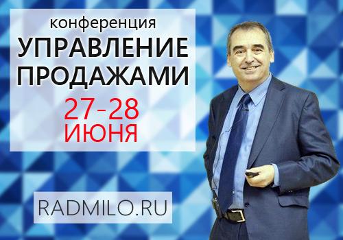 Бизнес-конференция «Управление продажами - 2017»