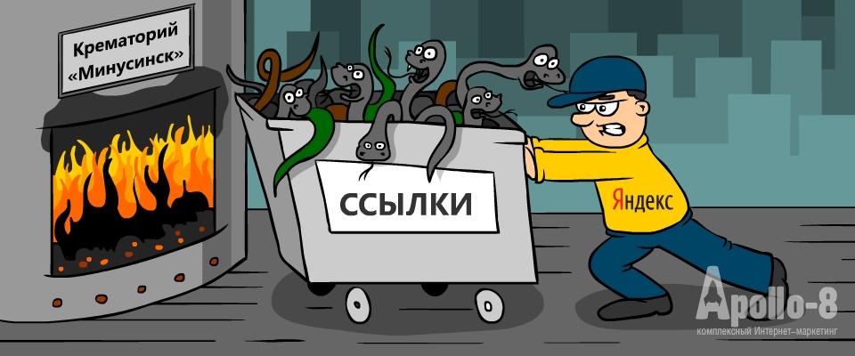 Новый алгоритм Яндекса Minusinsk: как избежать санкций?