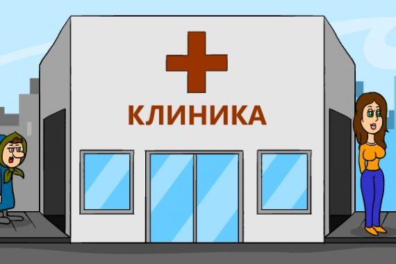 Кейс: продвижение сайта медицинского центра