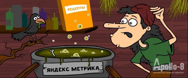 «Метод сороки» в Яндекс. Метрике