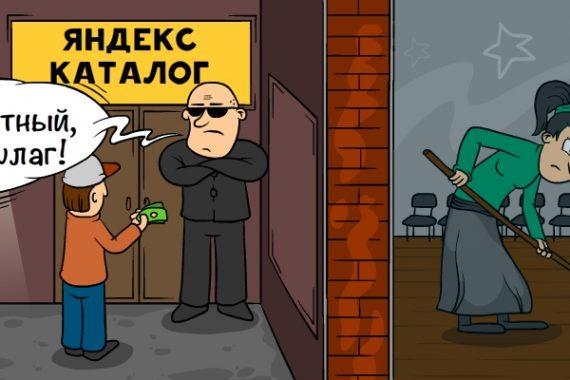 Добавить сайт в Яндекс Каталог: миссия выполнима!